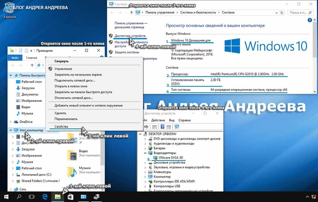 Как посмотреть системные характеристики компьютера в windows 10