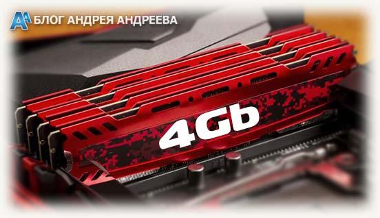 Можно ли поставить оперативку 2 и 4 гига. Как будет работать ОЗУ DDR4 с разными объемами памяти (4+8? 4+4+8+8)?