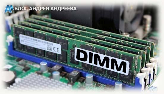 Оперативная память Dimm