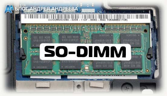 Планка памяти SO-Dimm