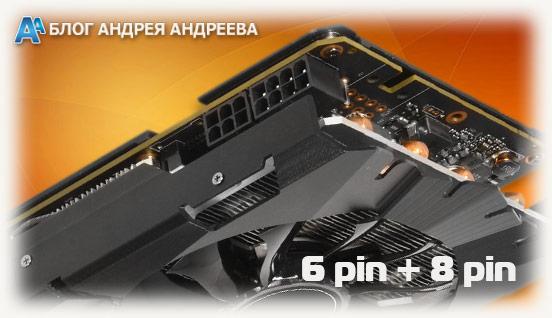 6 и 8 пиновые коннекторы подключения
