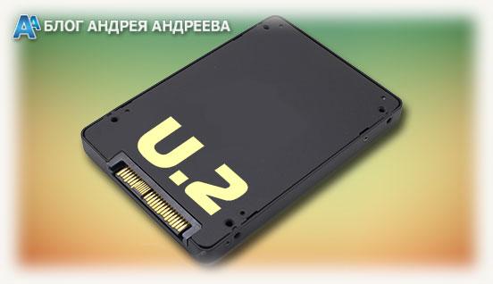 SSD U.2 накопитель
