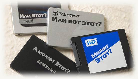 Какой SSD выбрать?