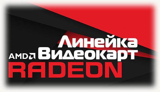 Линейка видеокарт Radeon