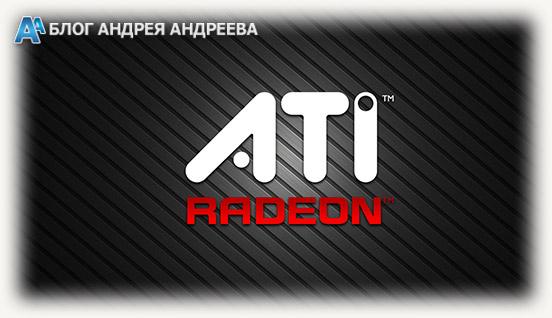 Логотип Ati Radeon