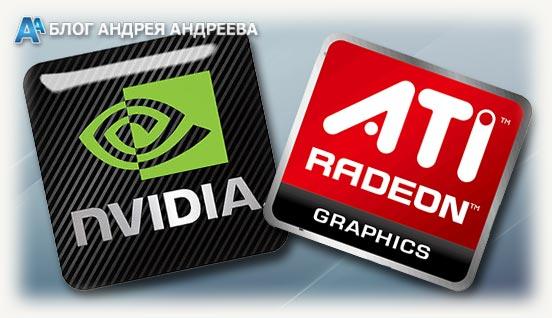 Nvidia и ATI производители