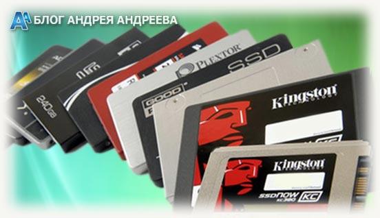 Разные производители твердотельных дисков