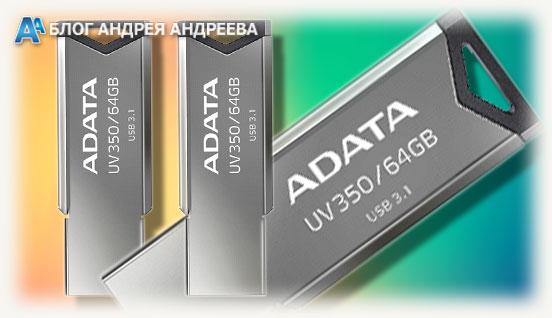 ADATA модель usb флешка UV350