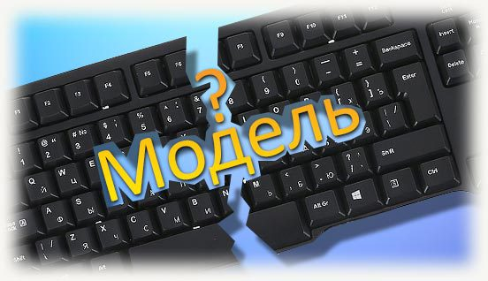 Какая модель клавиатуры?