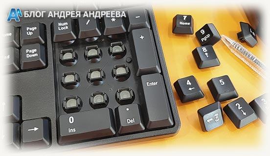 клавиши клавиатуры вынуты для удаления пыли