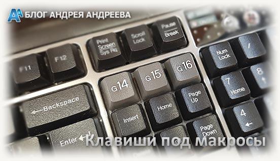 Клавиши под макросы на клавиатуре