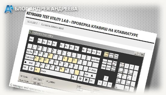 программа для проверки Keyboard Test Utility