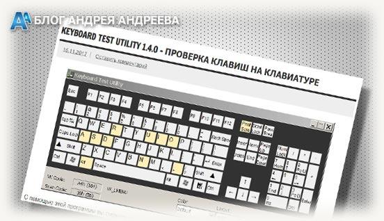 программа для проверки Keyboard Test Utility