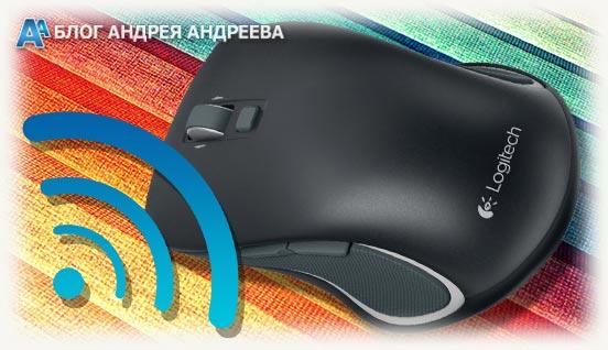 беспроводная мышь с логотипом связи
