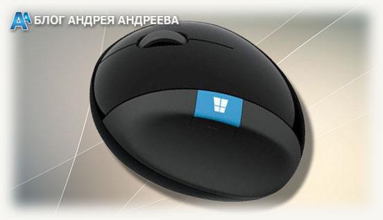 модель мышки Microsoft Sculpt Ergonomic Mouse L6V‐00005