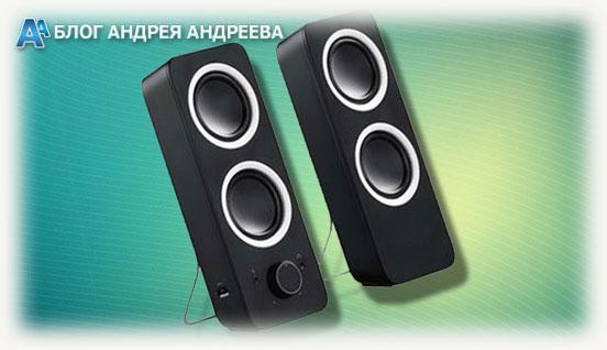 простенькие аудио динамики для PC