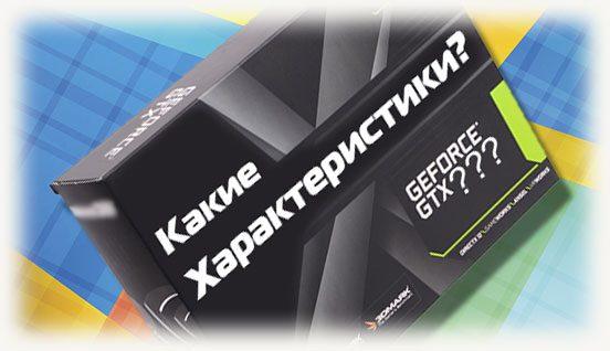 Коробка от видеокарты с надписью какие характеристики