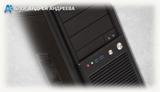 передняя сторона компьютера с аудио разъемами