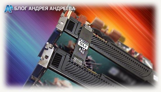 установленный мостик на двух видеокартах
