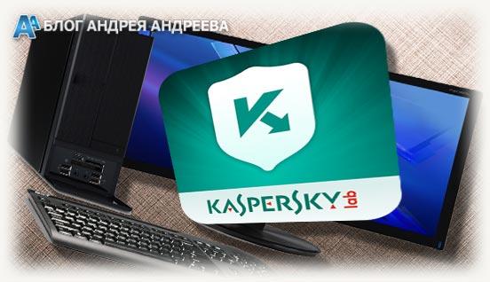 Логотип лаб касперского на фоне ПК