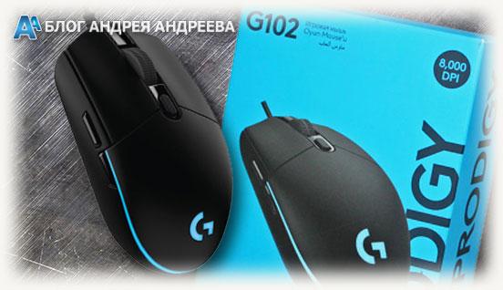 яркая коробка logitech и мышка g 102 Prodigy