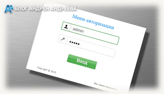 меню авторизации