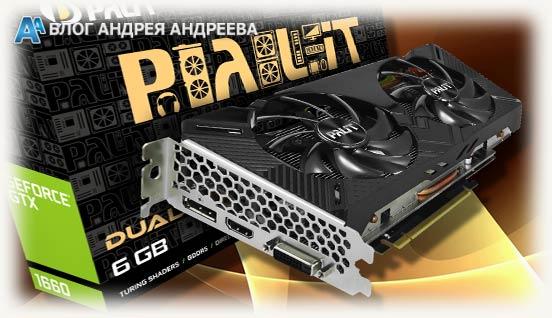 PALIT nVidia GeForce GTX 1660 c коробкой