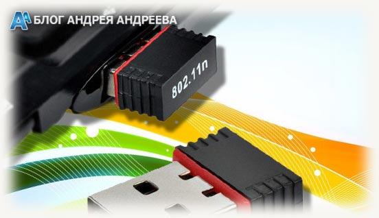 адаптер беспроводной с режимом 802.11n