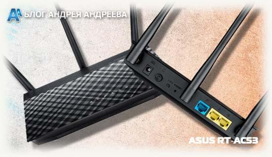 ASUS RT‐AC53