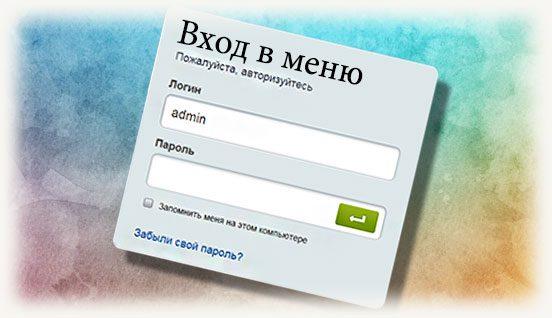 авторизация в меню маршрутизатора