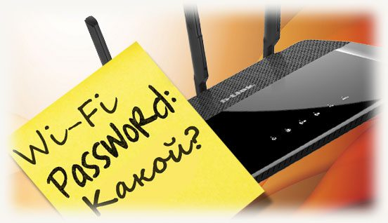какой вай фай пароль