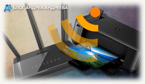 принтер с вай фай модулем и роутер