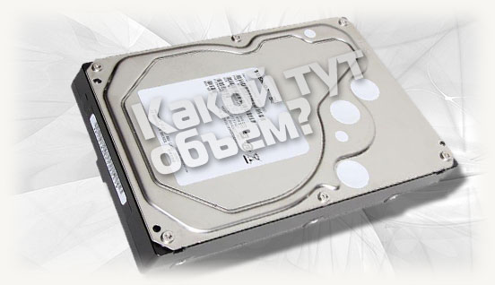 Какой тут объем HDD