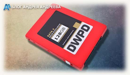 DWPD в твердотельном накопителе