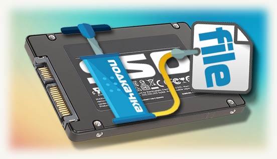 Файл подкачки для SSD