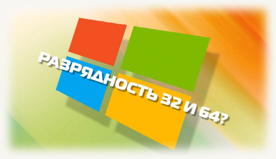 razryadnost-operacionnoj-sistemy-32-i-64-ehto