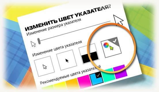 Изменить цвет указателя мышки