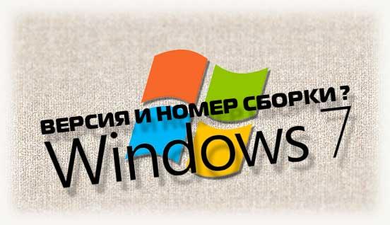 Номер сборки и версия windows 7