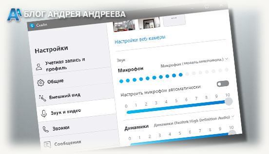 Вкладка звук и видео в Skype