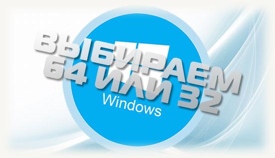 Выбираем 32 или 64 windows 10