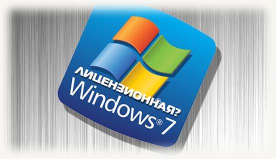Лицензионная ли Windows 7
