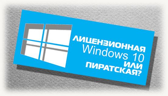 Логотип win 10 плюс надпись лицензионная или пиратская