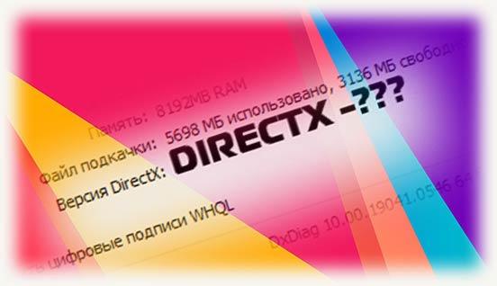 Неизвестно какая версия Diretx