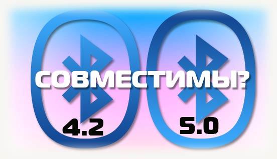 Версии 4-2 и 5-0 Bluetooth совместимы