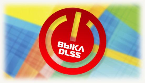 Выкл DLSS