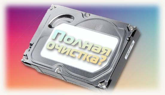 На HDD надпись полная очистка