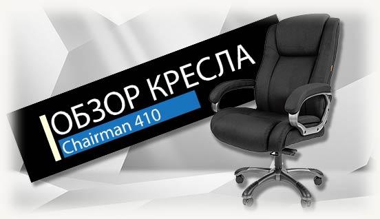 Обзор кресла сhairman 410