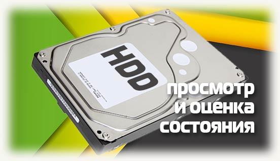 Просмотр и оценка состояния HDD