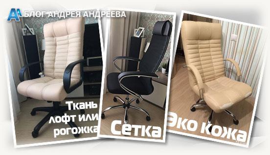 Три кресла которыми я пользовался