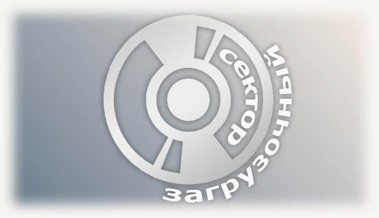 Загрузочный сектор и логотип диска
